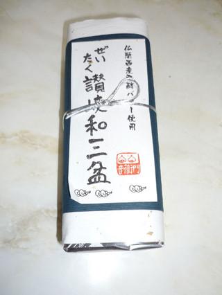 Wasanbon01