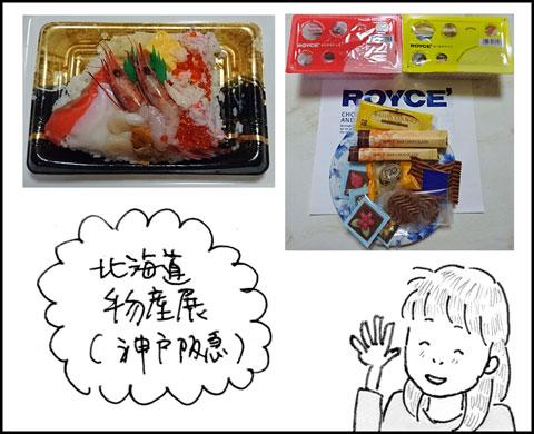 神戸 阪急 北海道 物産 展 関西(兵庫・大阪)の百貨店 デパートの物産展