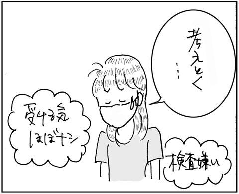 コレステロール 低い 検査 non hdl 精密